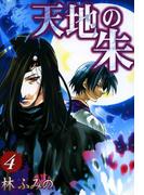 天地の朱 4(ZERO-SUMコミックス)