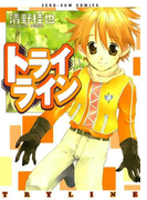 トライライン(ZERO-SUMコミックス)