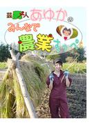 芸農人あゆかのみんなで農業すっぺ(2)