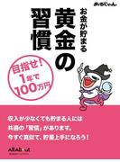 目指せ!1年で100万円 ~ お金が貯まる 黄金の習慣(All About Books)