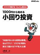 コツコツ稼げる ぐんぐん増える ~ 1000円から始める小回り投資(All About Books)