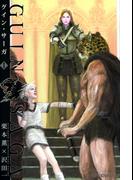 グイン・サーガ(1)(CR comics)