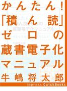 【期間限定価格】かんたん!『積ん読』ゼロの蔵書電子化マニュアル(impress QuickBooks)