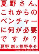 夏野さん、これからのベンチャーに何が必要ですか?(impress QuickBooks)