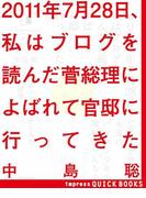 2011年7月28日、私はブログを読んだ菅総理によばれて官邸に行ってきた(impress QuickBooks)
