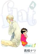 flat(4)(avarus SERIES(ブレイドコミックスアヴァルス))