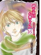 緒方克巳心霊ファイル 16 呪縛継承奇談(MBコミックス)