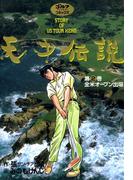 天才伝説(2) 全米オープン出場(ゴルフダイジェストコミックス)