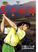 天才伝説(7) ラストスパート!(ゴルフダイジェストコミックス)