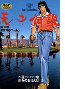 天才伝説(10) 裏世界のゲーム(ゴルフダイジェストコミックス)