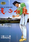 天才伝説(11) ツーボールフォアサム(ゴルフダイジェストコミックス)