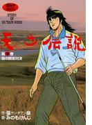 天才伝説(16) 嵐の師弟対決(ゴルフダイジェストコミックス)