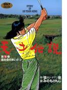 天才伝説(18) 裏社会のあいさつ(ゴルフダイジェストコミックス)