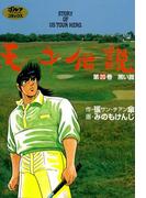 天才伝説(20) 黒い罠(ゴルフダイジェストコミックス)