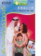 不実なシーク(シルエット・スペシャル・エディション)