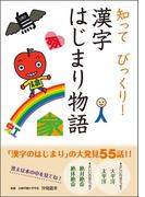 知って びっくり! 漢字はじまり物語(10分で読める)