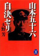 山本五十六 自決セリ(学研M文庫)
