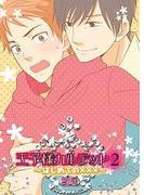 王子様カルテット2~はじめての×××~(2)(drap mobile comic)