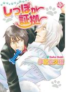 しっぽが証拠(3)(K-BOOK ORIGINAL COMICS)