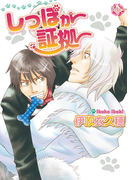 しっぽが証拠(15)(K-BOOK ORIGINAL COMICS)
