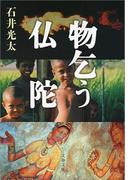 物乞う仏陀(文春文庫)