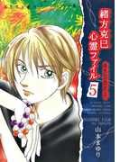 緒方克巳心霊ファイル 5 暗黒霊視奇談(MBコミックス)