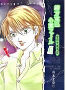緒方克巳心霊ファイル 6 霊石守護奇談(MBコミックス)