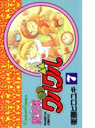 魔法陣グルグル7巻(ガンガンコミックス)