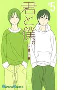 君と僕。5巻(ガンガンコミックス)