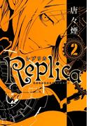 Replica(2)(avarus SERIES(ブレイドコミックスアヴァルス))