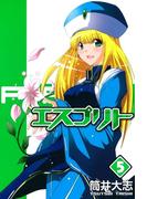 エスプリト(5)(BLADE COMICS(ブレイドコミックス))