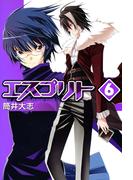 エスプリト(6)(BLADE COMICS(ブレイドコミックス))