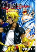 クリスト ―橙眼のメシア―(BLADE COMICS(ブレイドコミックス))