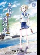 タビと道づれ(5)(BLADE COMICS(ブレイドコミックス))