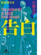 告白 仮面警官III(幻冬舎文庫)