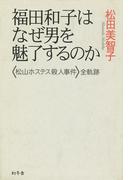 福田和子はなぜ男を魅了するのか 〈松山ホステス殺人事件〉全軌跡(幻冬舎単行本)