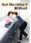 「Re:カフェ」で会いましょう~吐息がトイレに広がって…ネットネトになっちゃった~(フレジェロマンス文庫)