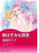 軽はずみな誘惑(ハーレクインコミックス)