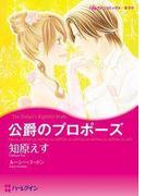 公爵のプロポーズ(ハーレクインコミックス)