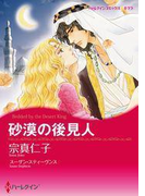 砂漠の後見人(ハーレクインコミックス)