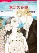 素足の花嫁(ハーレクインコミックス)