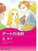 デートの法則(ハーレクインコミックス)