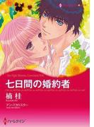 七日間の婚約者(ハーレクインコミックス)