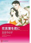 花言葉を君に(ハーレクインコミックス)