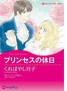 プリンセスの休日(ハーレクインコミックス)