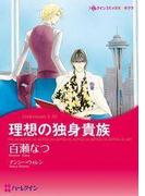 理想の独身貴族(ハーレクインコミックス)