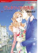 ヴェネツィアの情事(ハーレクインコミックス)