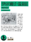 伊豆の踊子・温泉宿 他4篇(岩波文庫)