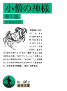 小僧の神様 他十篇(岩波文庫)