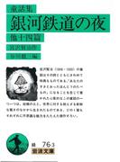 童話集 銀河鉄道の夜 他十四篇(岩波文庫)